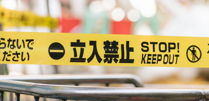 keep_out
